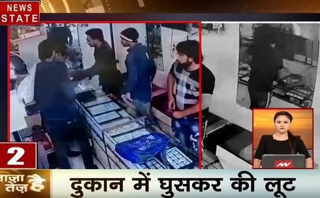 ताजा है तेज है: वडोदरा-कपड़े की दुकान में लगी आग, दिल्ली में दिनदहाड़े लूट, देखें देश दुनिया की खबरें