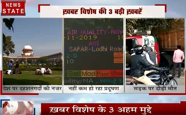 खबर विशेष: आतंकी कर रहे हैं लोगों में मजहबी जहर घोलने की कोशिश, दिल्ली NCR में फिर बढ़ा प्रदूषण, देखें खास पेशकश
