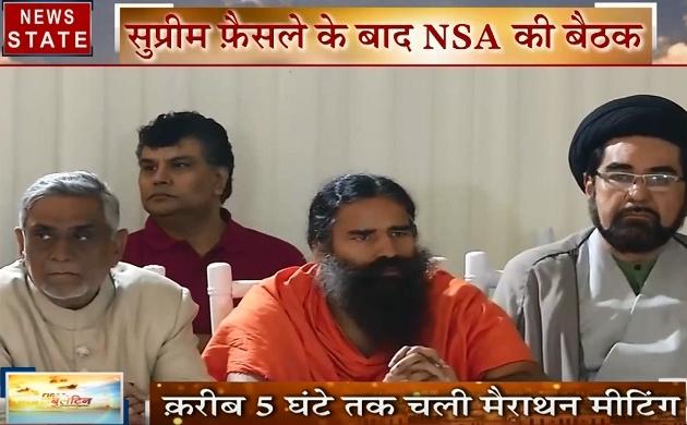 Ayodhya: सुप्रीम फैसले के बाद NSA की बैठक, राम की नगरी में गंगा जमुनी तहजीब है कायम
