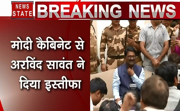 Maharashtra: शिवसेना सांसद अरविंद सावंत ने दिया केंद्रीय मंत्री पद से इस्तीफा, बोले- हमारा गठबंधन खत्म हुआ