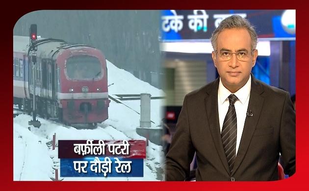 Lakh Take Ki Baat: श्रीनगर में जन्नत सा नजारा, बर्फीली पटरी पर दौड़ती ट्रैन, कल से रेल सेवा बहाल