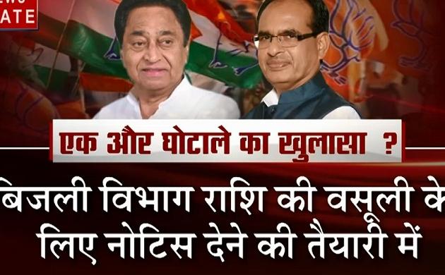 Madhya Pradesh: नही थम रहा शिवराज सरकार के घोटालों का सिलसिला, संबल योजाना में लाखों लोग पाए गए अपात्र