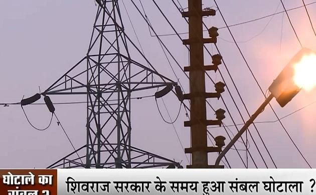 MP Sambal Yojana: शिवराज सरकार में संबल घोटाला, बिजली बिल में दी जाती थी सब्सिडी !