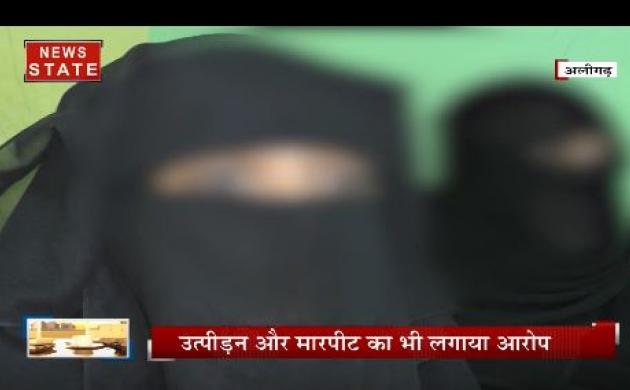 अलीगढ़: कानून बनने के बाद भी नहीं थम रहा ट्रिपल तलाक का मामला, दहेज के लिए पत्नी को दिया तलाक