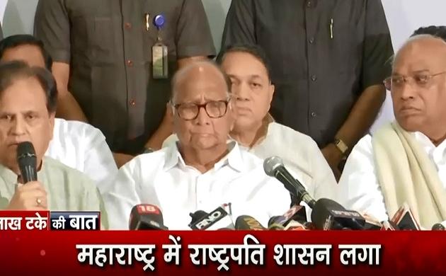 NCP- Congress PC: मुंबई में NCP- कांग्रेस की प्रेस कॉन्फ्रेंस, प्रफुल्ल पटेल बोले- दोनों पक्षों की सहमति के बाद आगे की नीति तय होगी