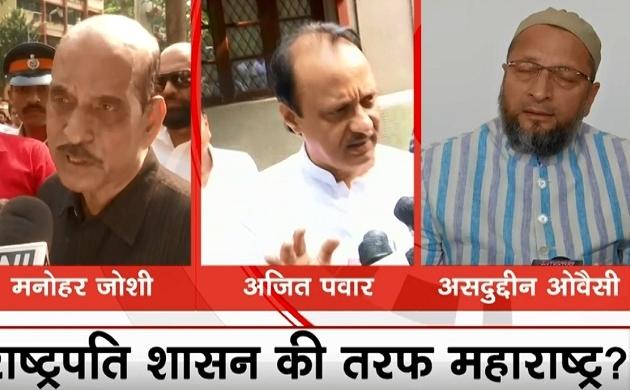 Maharashtra: महाराष्ट्र सरकार पर सियासी हलचल तेज, शिवसेना नेता समेत AIMIM नेता असदुद्दीन ओवैसी ने दिया बड़ा बयान