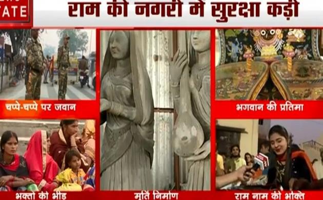 Ayodhya Special: अयोध्या में देव दीपावली पर भक्तों की भीड़, राम की भक्ति में रमे श्रद्धालु