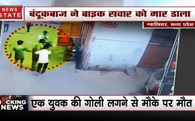 एमपी: ग्वालियर में दिनदहाड़े युवक को गोली से उड़ाया, CCTV कैमरे में कैद हुई पूरी वारदात