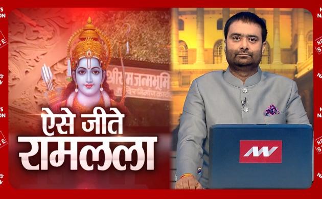 khoj Khabar Special: सरकार के ट्रस्ट के साथ मंदिर की तैयारी, अयोध्या में राम मंदिर का शिलान्यास कब होगा, कहां मिलेगी 5 एकड़ जमीन?