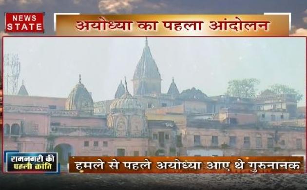 सिख धर्म का रामनगरी से है खास रिश्ता, देखें आखिर क्या है पूरी कहानी