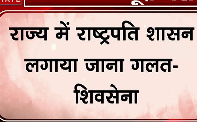 Maharashtra: राष्ट्रपति शासन के खिलाफ SC पहुंची शिवसेना, बोम्मई केस का दिया हवाला