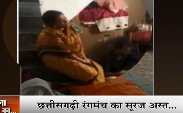 Chhattisgarh: बेटे की अंतिम इच्छा पूरी कर छलके आंसू, अर्थी के सामने लोक गीत गाती मां ने दी विदाई