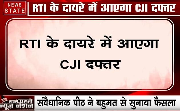 Delhi : RTI  के दायरे में आएगा CJI का दफ्तर, संवैधानिक पीठ ने बहुमत से सुनाया फैसला