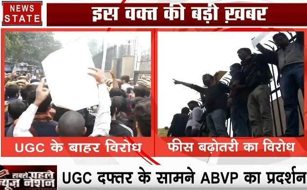 Delhi : UGC दफ्तर के सामने ABVP का प्रदर्शन, देखें वीडियो