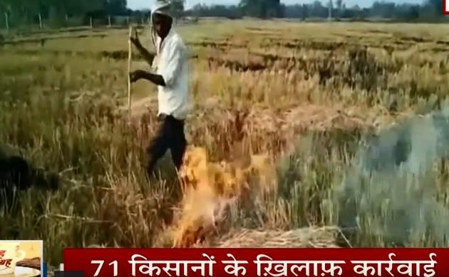 UP: हरदोई में 71 किसानों पर गिरी NGT की गाज, पराली जलाने पर लगा ढाई लाख का जुर्माना