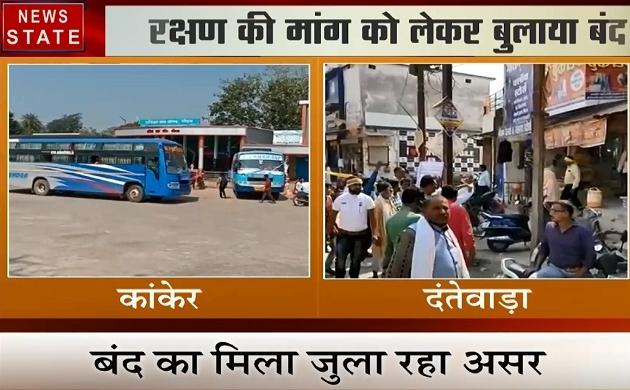 Chhattisgarh: OBC आरक्षण के समर्थन में छत्तीसगढ़ में बंद, सरकार ने 14 से बढ़ाकर 27 फीसदी किया आरक्षण