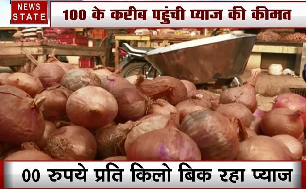 Inflation: भाव खा रहे प्याज ने निकाले लोगों के आंसू , अब रेट बढ़कर हुआ 100 रूपये किलो