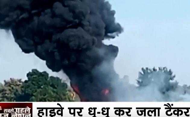 Madhya Pradesh: एमपी के सिवनी में टैंकर में लगी भीषण आग, धू-धू कर जला टैंकर, जबलपुर-नागपुर हाईवे पर लगा जाम