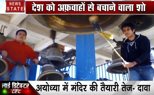 Ayodhya: राम मंदिर में बजेगा 2100 किलो का घंटा?, देखें हमारी खास रिपोर्ट
