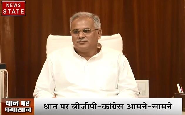 Chhattisgarh: धान पर बीजेपी- कांग्रेस आमने सामने, किसान हुए परेशान