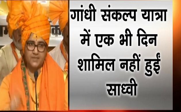 MP: गांधी संकल्प यात्रा से सांसद साध्वी प्रज्ञा ठाकुर का किनारा, बीजेपी आलाकमान करेंगे पूछताछ