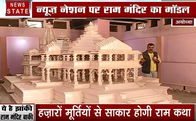 Ayodhya: ऐसा होगा राम मंदिर, देखें हमारी खास पेशकश