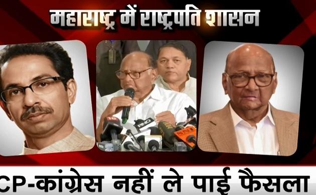 Maharashtra: महाराष्ट्र में लगा राष्ट्रपति शासन, राज्यपाल ने शिवसेना- NCP को दिया सरकार बनाने के लिए 6 महीने का वक्त