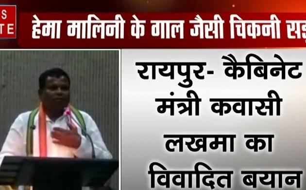Chhattisgarh: कैबिनेट मंत्री कवासी लखना का विवादित बयान, सड़कों की तुलना BJP सांसद हेमा मालिनी के गालों से की