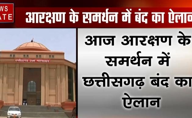 Chhattisgarh: OBC आरक्षण के समर्थन में छत्तीसगढ़ बंद का ऐलान, सरकार ने 14 से बढ़ाकर 27 फीसदी किया आरक्षण
