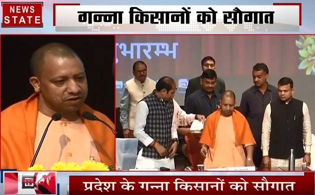 CM Yogi Live: सीएम योगी ने दी गन्ना किसानों को सौगात