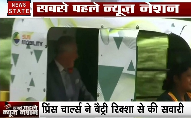 Special: भारत के दौरे पर प्रिंस चार्ल्स, रिक्शा की सवारी करते दिखे