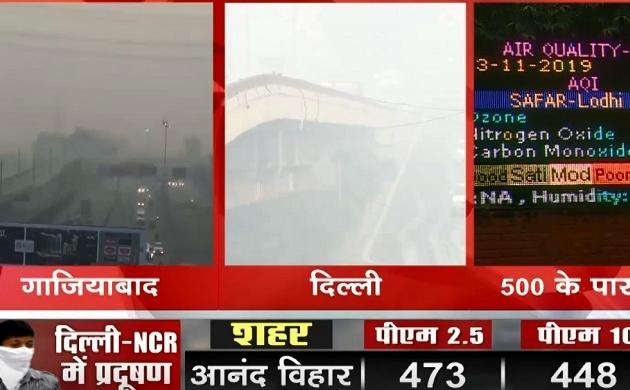 Delhi Pollution: दिल्ली की आबोहवा हुई जहरीली, धुंध की चादर में ढका इंडिया गेट, खतरनाक स्तर पर पहुंचा प्रदूषण
