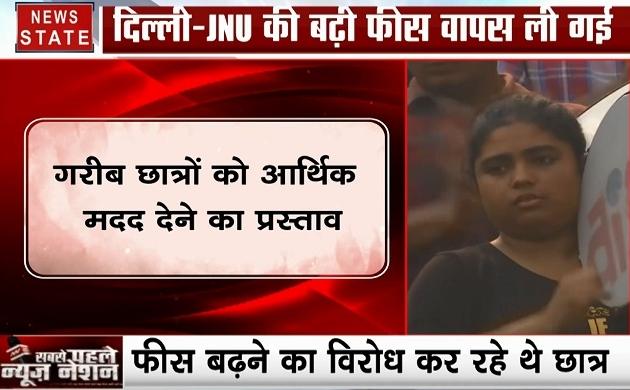 Delhi : JNU कैंपस की बढ़ी फीस वापस ली गई, देखें कैसे सरकार ने मानी शर्त