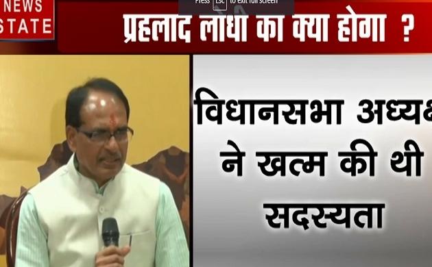 MP: प्रहलाद लोधी की विधानसभा सदस्यता पर राज्यपाल से मुलाकात करेगा बीजेपी प्रतिनिधिमंडल, ऑन ड्यूटी अफसर पर मार-पिटाई का था आरोप