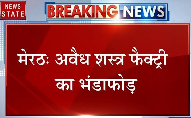 Uttar pradesh: मेरठ - अवैध शस्त्र बनाने वाली फैक्ट्री का भंडाफोड़, पुलिस ने किया 4 आरोपियों को गिरफ्तार
