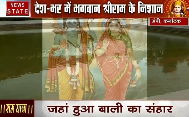 Ayodhya Special: देखिए राम यात्रा में आज किष्किंधा कांड