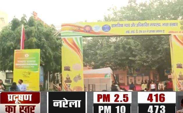 Trade Fair: दिल्ली में आज से अंतर्राष्ट्रीय व्यापार मेला की शुरूआत, प्रदूषण से बचाव के लिए ट्रेड फेयर में खास इंतजाम