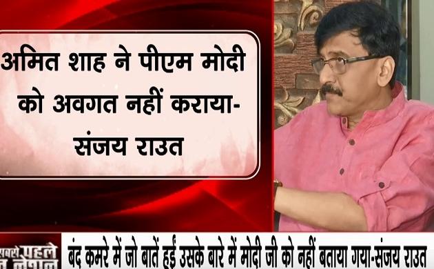 Maharashtra: अमित शाह के बयान पर संजय राऊत का जवाब- बंद कमरे में जो बातें हुई वो अमित शाह ने पीएम मोदी को नहीं बताया