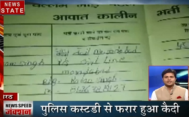 Speed News: 5 साल की मासूम की हत्या, पुलिस कस्टडी से फरार हुआ कैदी, देखें प्रदेश की खबरें