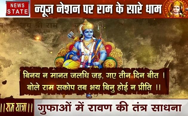Ram Yatra: आज की कथा में देखिए राम की लंका पर विजय
