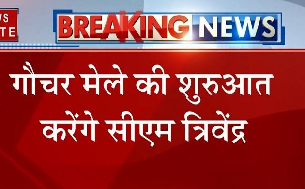 Uttarakhand: आज चमौली का दौरा करेंगे सीएम त्रिवेंद्र सिंह रावत, गौचर मेले की करेंगे शुरुआत