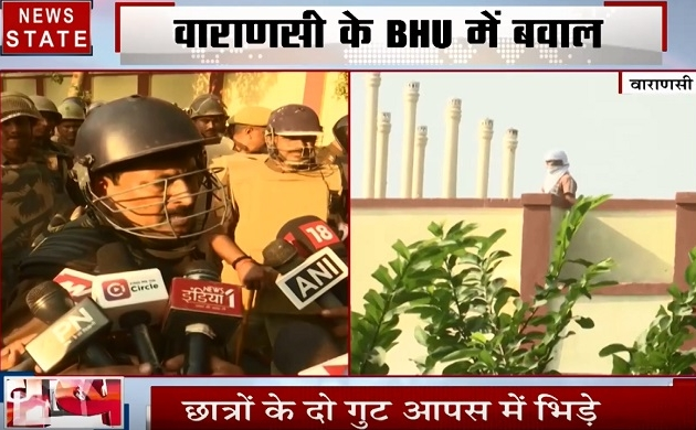 Uttar pradesh: वाराणसी के BHU में बवाल, छात्रों के दो गुट आपस में भिड़े