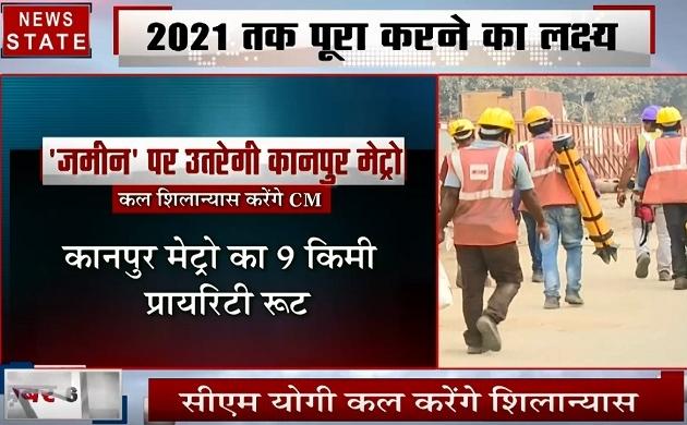 Uttar pradesh: कल होगा कानपुर मेट्रो का शिलान्यास, सीएम योगी करेंगे शिलान्यास