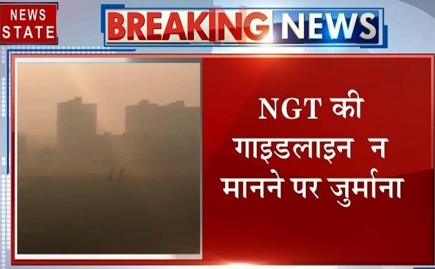 Uttar pradesh: प्रदूषण विभाग ने लगाया बिल्डर पर एक करोड़ का जुर्माना