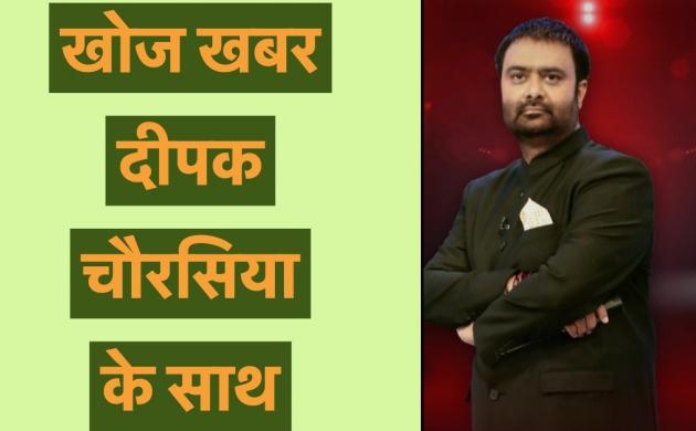 खोज खबर: CMP पर तैयार कांग्रेस, NCP और शिवसेना, अब महाराष्ट्र में बन सकती है सरकार, देखें हमारी खास पेशकश