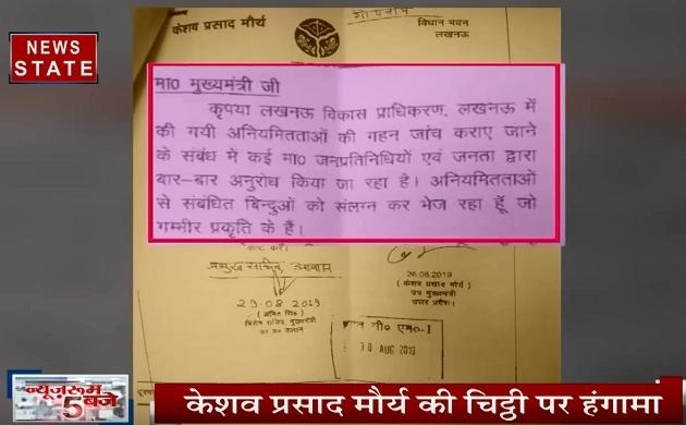 Uttar pradesh: प्रदेश में LDA में बड़ा फर्जीवाड़ा, केशव प्रसाद मौर्य की चिट्ठी पर हंगामा