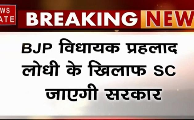 MP: प्रहलाद लोधी की बढ़ी मुश्किलें, लोधी की सजा पर सुप्रीम कोर्ट जाएगी सरकार, दायर करेगी याचिका