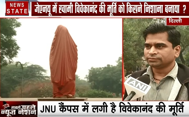 Delhi : JNU में तोड़ी गई स्वामी विवेकानंद की मूर्ति, अराजक तत्वों की तलाश जारी
