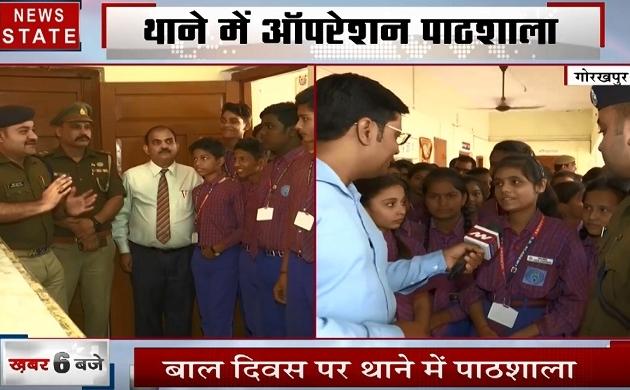 Uttar pradesh: बाल दिवस पर गोरखपुर में पुलिस अंकल की पाठशाल