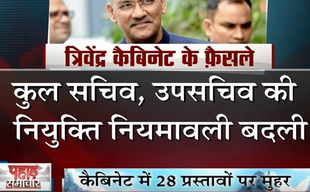 CM त्रिवेंद्र सिंह रावत की अगुवाई में हुई कैबिनेट बैठक, 28 प्रस्तावों पर लगी मुहर- नर्सरी एक्ट को मिली मंजूरी